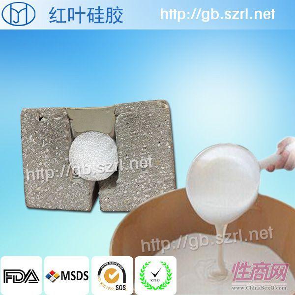 环保级胸垫室温发泡硅胶