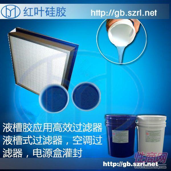 低粘度高效送风口专用的液槽密封胶