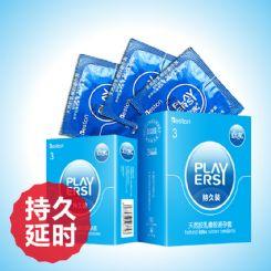 玩家安全套3只装   避孕套厂家批发-安全套
