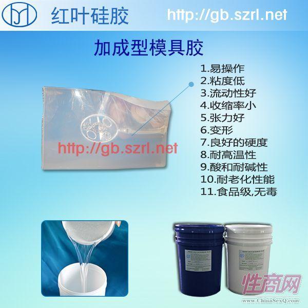 情趣用品碳纤维复合材料液体硅胶