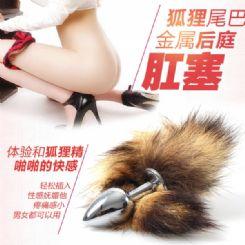 狐狸尾巴后庭肛塞怎么使用的