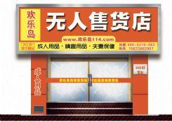 欢乐岛自动售货机加盟成人用品批发无人售货店开店加盟