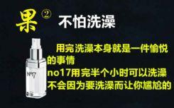 N17外用喷剂使用**图