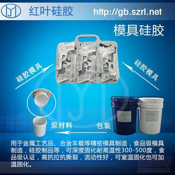 情趣用品引擎盖模具硅胶液体高温硅胶
