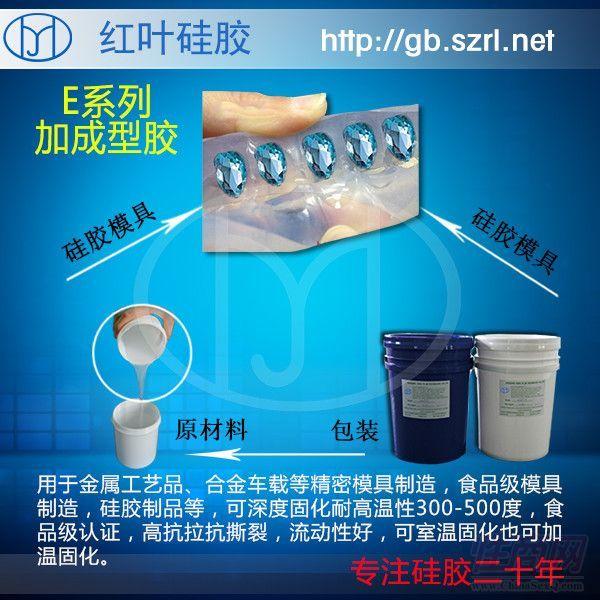 双组分模具硅胶情趣用品模型模具硅胶