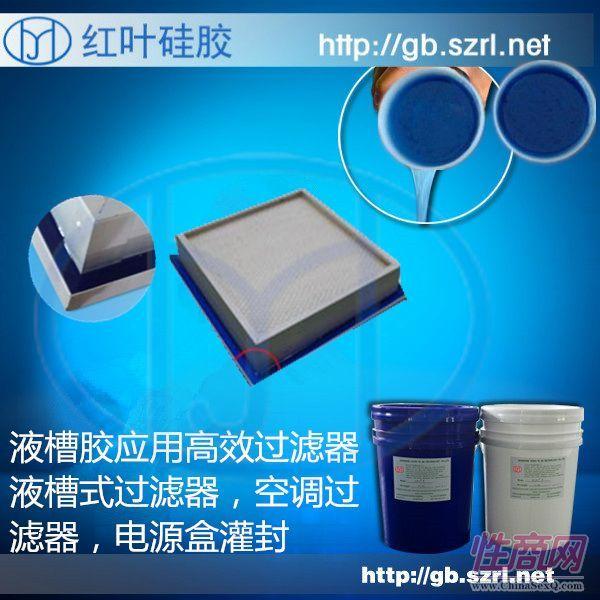 广东硅凝胶原材料 双组份环保级液槽胶