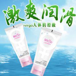 ivirgo人体润滑液-润滑剂