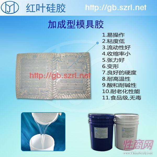 情趣用品零件低粘度液体模具硅胶