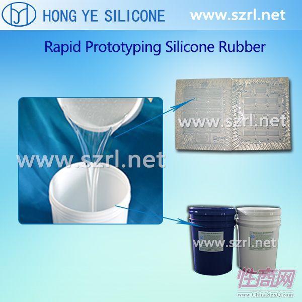 双组份耐高温情趣用品零件液体硅胶