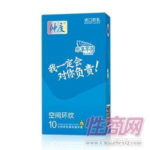 绅度避孕套 心语系列空间环纹10支装-安全套