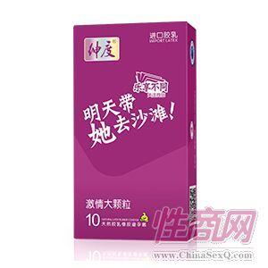 绅度避孕套 心语系列激情大颗粒10支装-安全套