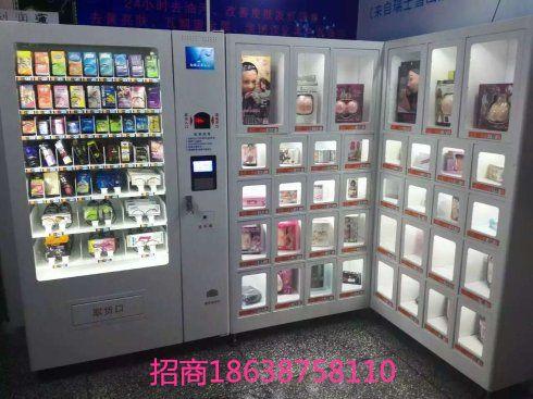 成人用品自动售货机无人售货机批发