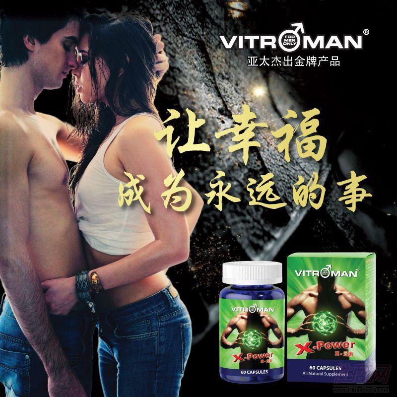 Vitroman X-Power 威特猛X元素- 新加坡出品