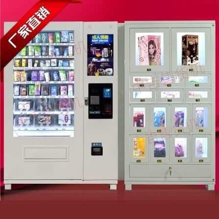 北京自动售货机情趣用品   成人情趣用具