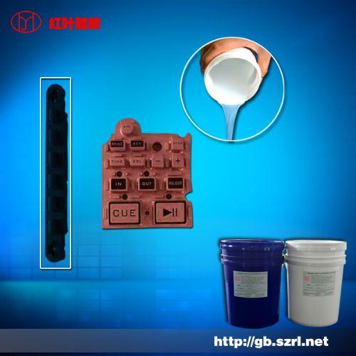 红叶硅胶高透明注射成型硅胶 高透明注射成型硅胶