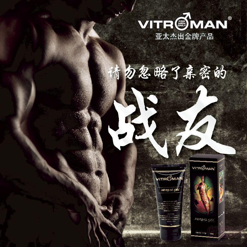 威特猛Vitroman草本按摩凝胶 75ml 男性保养品