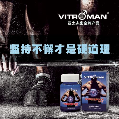 Vitroman PowerPlus 威特猛 劲力加 新加坡出品