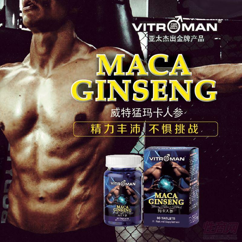 Vitroman Maca Ginseng威特猛 玛卡人参 新加坡出品