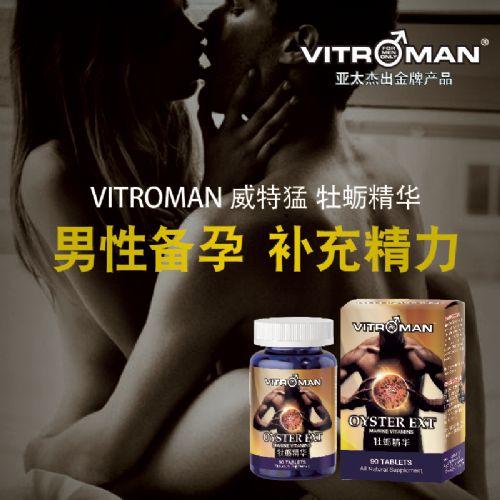 Vitroman Oyster Ext 威特猛 牡蛎精华 新加坡出品