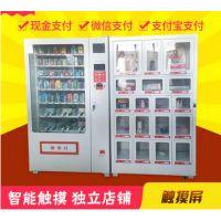 成人用品自动售货机24小时加盟