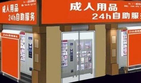 成人用品售卖机24小时无人收货机价格