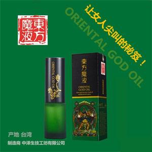台湾中泽东方魔液男女喷剂性保健品成人用品男性外用喷剂