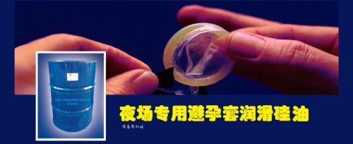 超爽滑避孕套专用润滑硅油