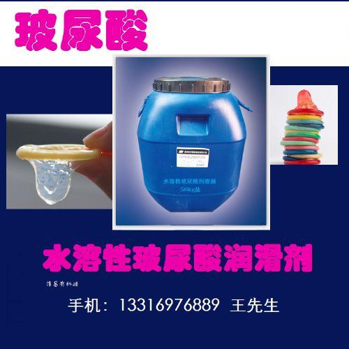 水溶性玻尿酸避孕套专用润滑油