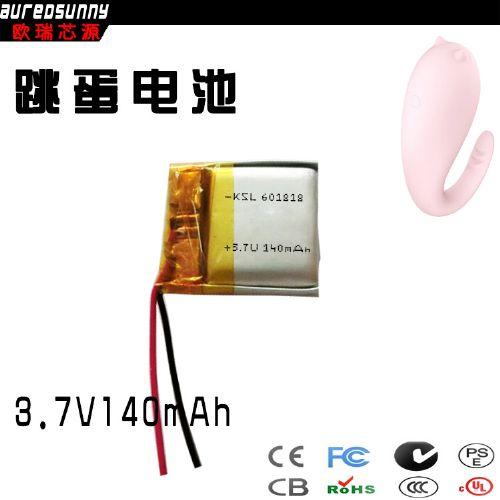 跳蛋聚合物锂电池