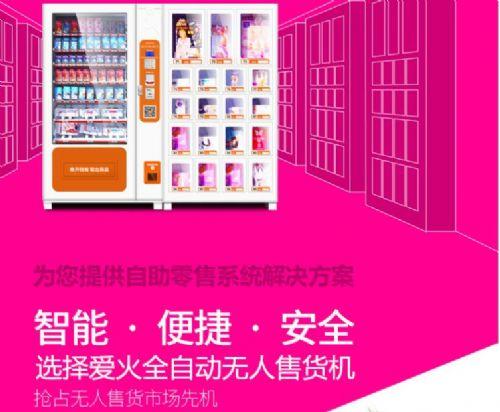 深圳自助售货机加盟