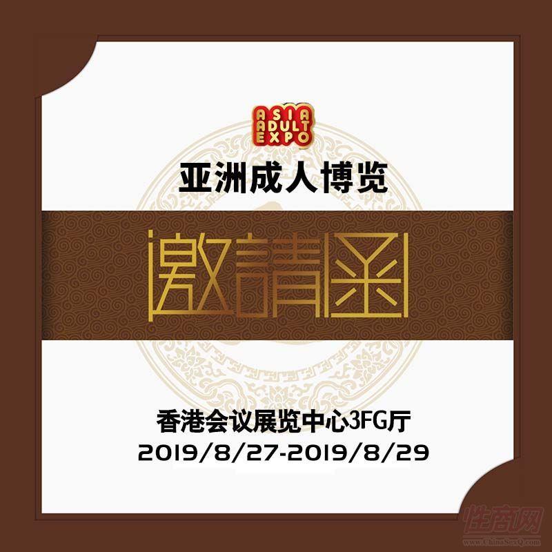 香港成人展1