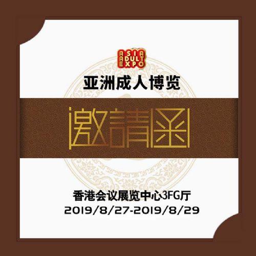 香港成人展