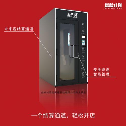 无人售货机情趣用品店招商加盟代理-情趣用品自动售货机