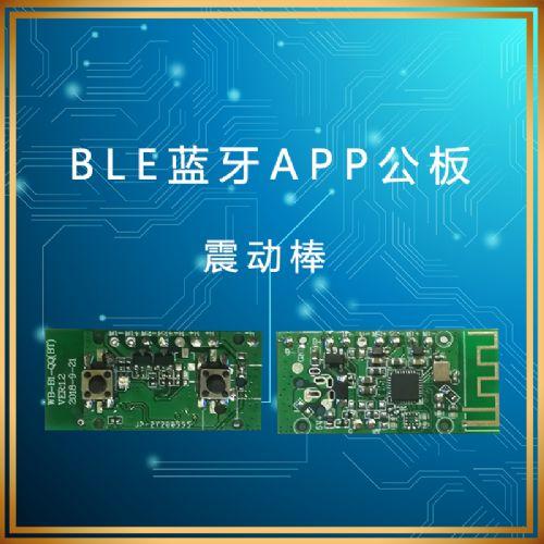震动棒的BLE蓝牙APP公板