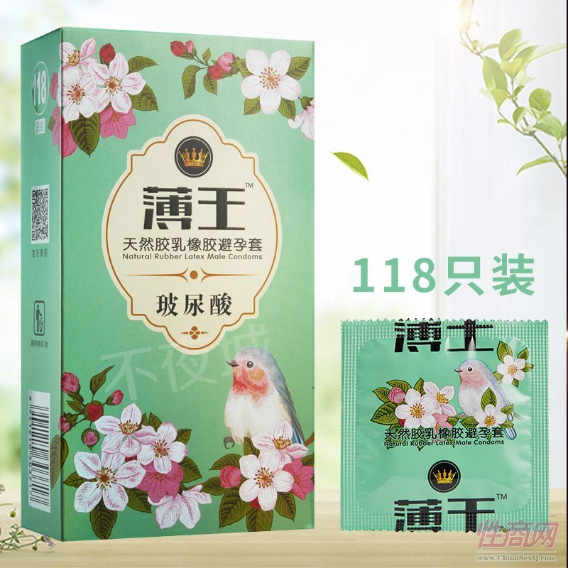 薄王玻尿酸118只-安全套
