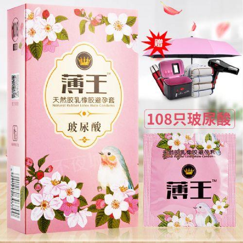 薄王108-安全套