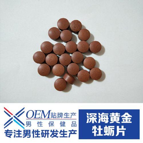[生产厂家]深海黄金海参牡蛎片 OEM贴牌代加工 男性保健食品