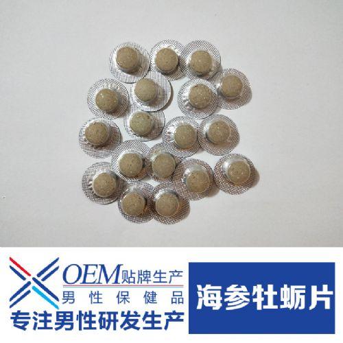 [生产厂家]白金海参牡蛎片 OEM贴牌代加工 男性保健食品