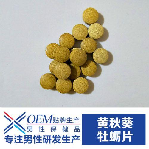 [生产厂家]黄秋葵牡蛎片 OEM贴牌代加工 男性保健食品