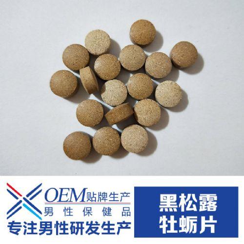 [生产厂家]黑松露牡蛎片 OEM贴牌代加工 男性保健食品