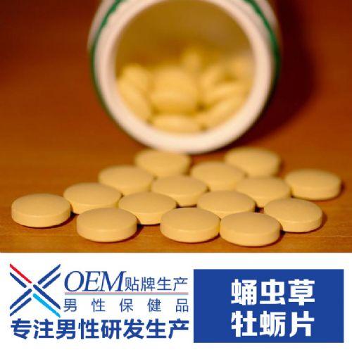 [生产厂家]蛹虫草牡蛎片 OEM贴牌代加工 男性保健食品