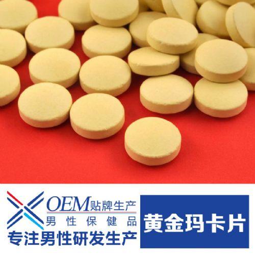 [生产厂家]黄金玛卡牡蛎片 OEM贴牌代加工 男性保健食品
