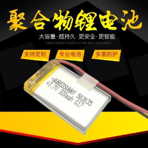 502035成人用品锂聚合物电池安全电池生产厂家销售
