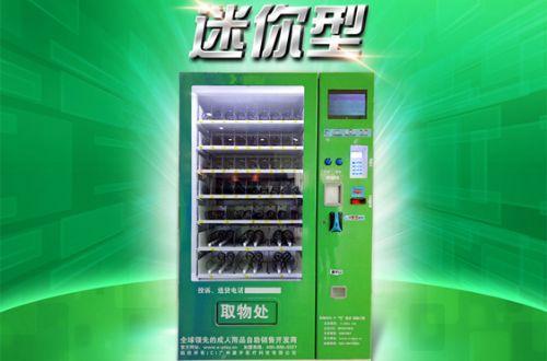 24小时成人用品自动售货机_无人售货机