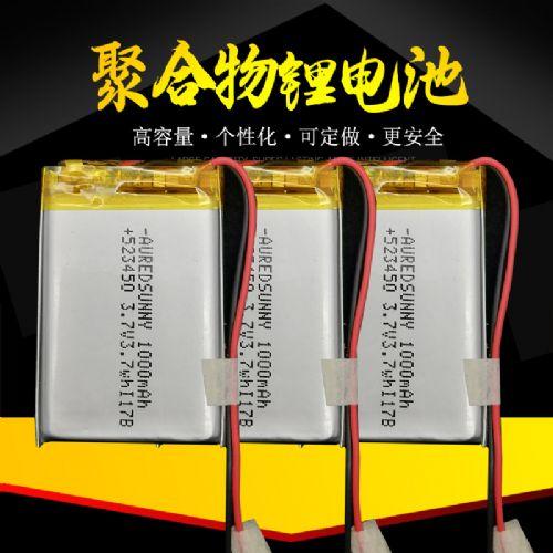 523450 3.7V1000mAh加保护板电池厂家直销价格优惠