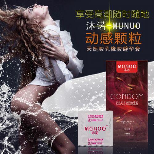 沐诺-颗粒型避孕套10支装