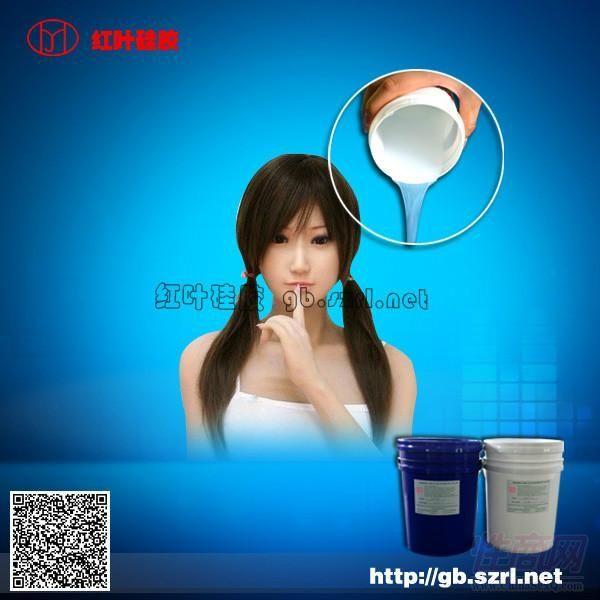 仿真人体灌注液态硅胶2