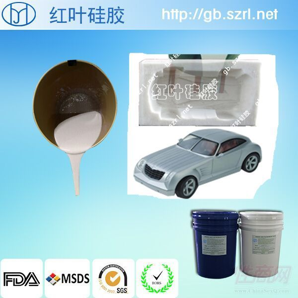 精密铸造加成型模具硅胶2