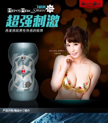 彩美旬果代言日本MEN'S MAX男用飞机杯自慰胶冷感限量版