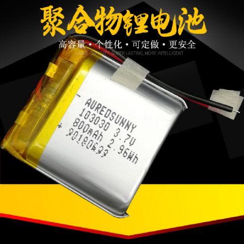 103030 3.7V 800mAh 智能加温振动棒电池